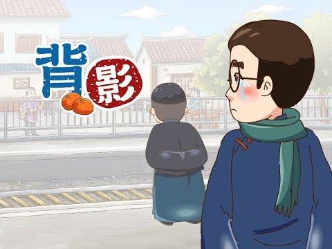 背影-朱自清-情境式學習動畫 - YouTube