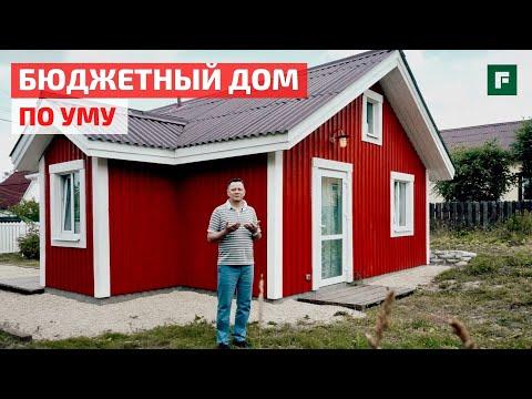 Бюджетный дом в шведском стиле. Своими руками // FORUMHOUSE