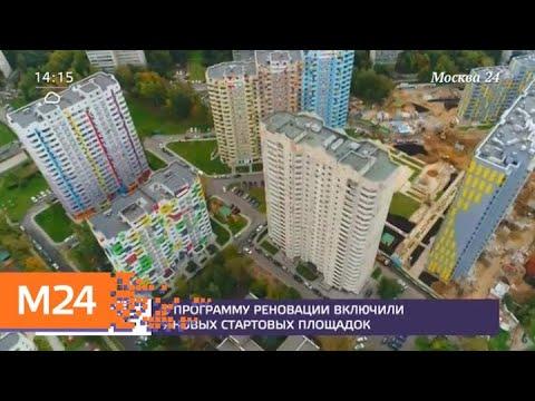 В программу реновации включили еще девять стартовых площадок - Москва 24