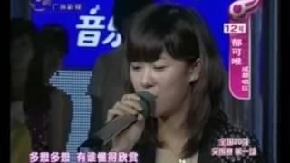 郁可唯 Yu Kewei - 痒 Itch