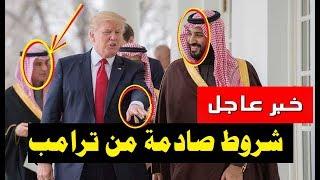 خبر عاجل  خطيييبر جداا شروط أمريكية صادمة على محمد بن سلمان قبل توليه العرش