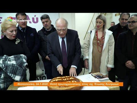 Κοπή πίτας 'Ενωσης Κεντρώων στη Θεσσαλονίκη (24-1-2020)