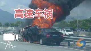 在高速上发生车祸怎么办?High-speed accident