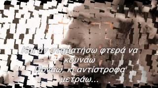 Γιάννης Πλούταρχος - Ναρκοπέδιο η ζωή μου(Στίχοι & Lyrics) By Rgiorgos
