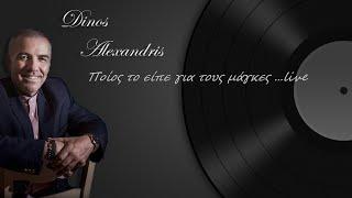 Ποιος το είπε για τους μάγκες -   Ντίνος Αλεξανδρής live   !!!  Official New audio release