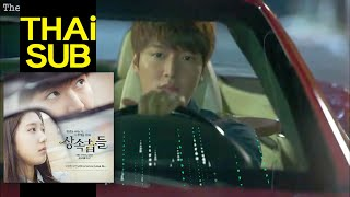 [Thaisub] Park Jang Hyun, Park Hyun Kyu - Love Is...(The Heirs OST)