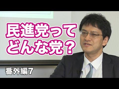 民進党ってどんな党?【CGS倉山満 日本近現代史 番外編第7回】