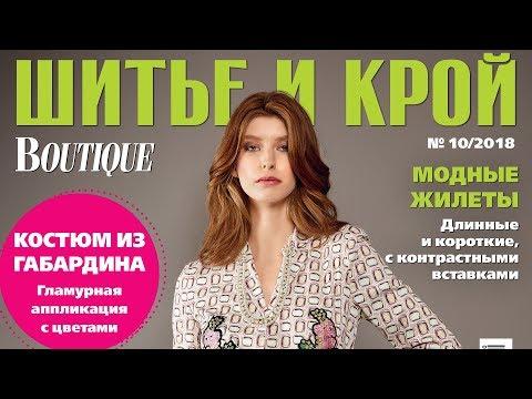 ШиК: Шитье и крой. Boutique № 10/2018 (октябрь). Видеообзор. Листаем с выкройками