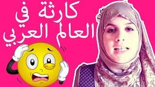 كارثة في العالم العربي. اكتشفها في الفيديو