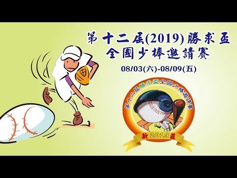 2019第十二屆勝求盃全國少棒邀請賽 基市東光 VS 東縣新生 - YouTube