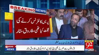 MQM Pakistan Leader Farooq Sattar Media Talk- 08 February 2018 - 92NewsHDPlus