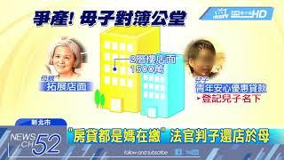 20180404中天新聞 名店「川味麵食」爆母子爭產!法官判是她的