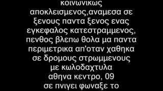 Μανι - Ως Το Τελος Θα Μετραμε Μερες(Lyrics) Feat Supreme