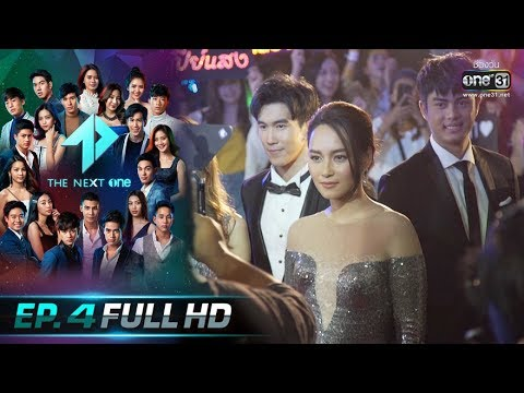 The Next One | EP.4 (FULL HD) | 24 พ.ย. 62 | one31