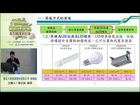 【2019節能觀摩會】臺北捷運謝正誠廠長
