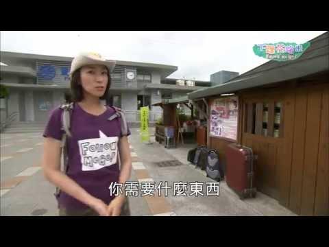 花路米去哪裡-花蓮壽豐五味屋 - YouTube