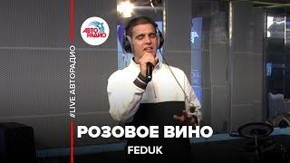 Feduk - Розовое вино (#LIVE Авторадио)