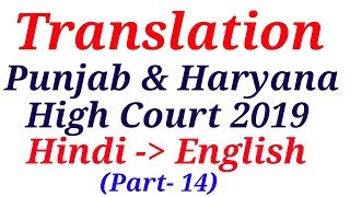 Translation|Part-14|Punjab & Haryana High Court 2019|Special Education