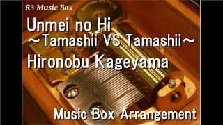 "Unmei no Hi ~Tamashii VS Tamashii~/Hironobu Kageyama [Music Box] (Anime ""Dragon Ball Z"" Insert Song)"