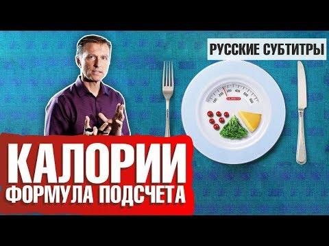 Сколько КАЛОРИЙ НА КЕТО? Формула подсчета калорий (русские субтитры) photo