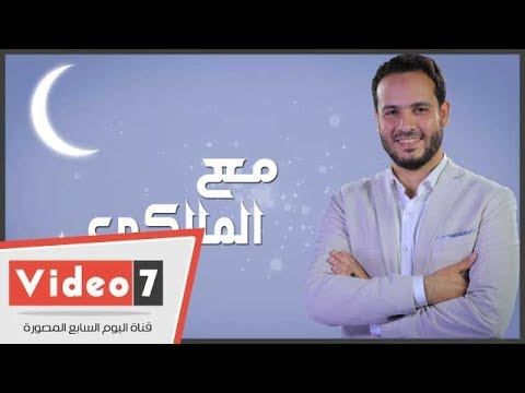 مع المالكى على فيديو7..تعرف على دعاء الحسن بن على