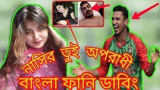 নাসির তুই অপরাধী! New Bangla Funny Dubbing Video।Crickter Nasir Hossain and Subha।Nasir Tui Oporadhi width=