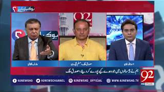 Ho Kya Raha Hai |Nawaz unwilling to return because Kulsoom fights for life | 25 June 2018