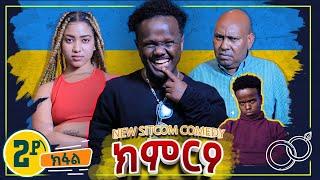 New Eritrean Comedy - Paradise Media Eri - ክምርዖ - ብምራጭን ወዲ ኣሕፈሮምን - 2ይ ክፋል - 2021