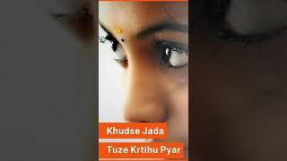 Tuhi khuda tu mera sansar status