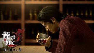 【龍が如く5 夢、叶えし者】カラオケ:秋山駿「ばかみたい」【Yakuza5】