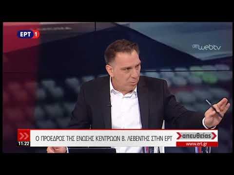 Β. Λεβέντης / ΕΡΤ 1 / 16-3-2018