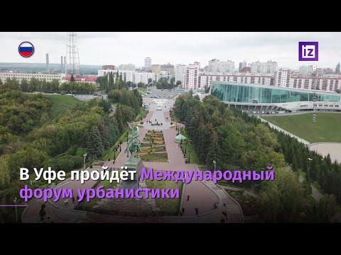 В Уфе пройдет Международный форум урбанистики