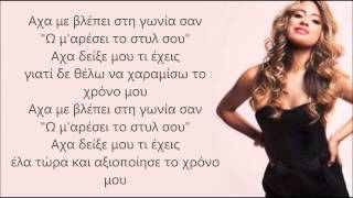 Fifth Harmony - Worth It (Greek Lyrics) [feat.  Kid Ink]