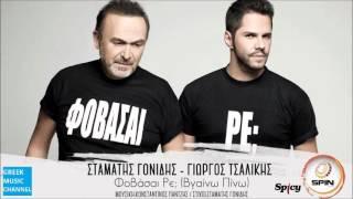 Σταμάτης Γονίδης, Γιώργος Τσαλίκης - Φοβάσαι Ρε; (Βγαίνω - Πίνω) (New Single 2015)