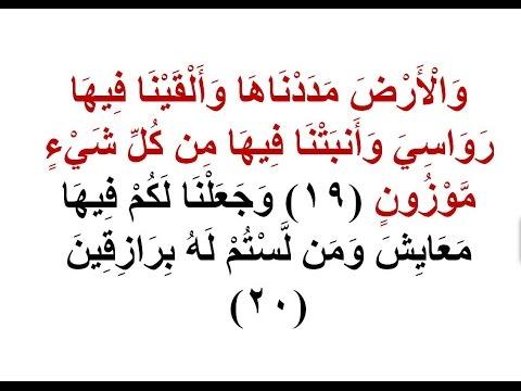 الرد على شبهة الكرة الارضية مسطحة في القرآن الكريم