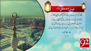 Farman e Mustafa (PBUH) - 13 March 2018 - 92NewsHDPlus
