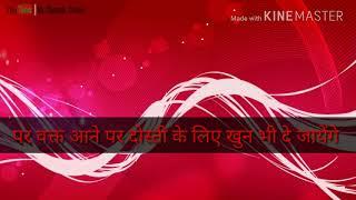🔥 #Whatsaap_Status :  जब तक मेरे दोस्त सलामत है मेरी आँखो में आँसु नही आयेंगे || Mr. Deepak Tiwari
