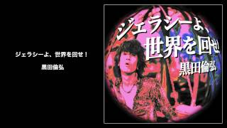 ジェラシーよ、世界を回せ! - 黒田倫弘 (Michihiro Kuroda, LEAP RECORDS)