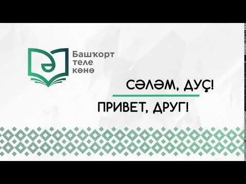 Ко дню башкирского языка 1