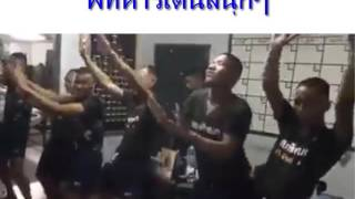 พี่ทหารเต้นเพลงมันๆ