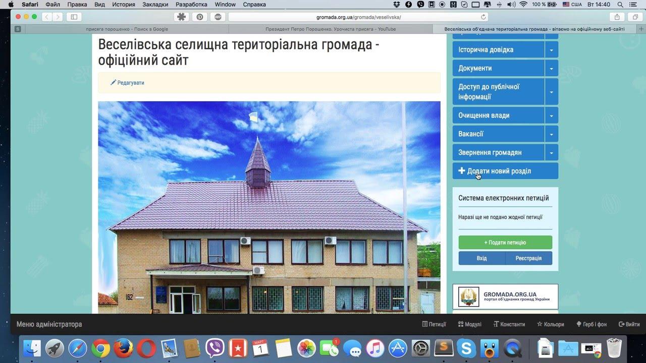 Як додавати відео на сайт платформи vlada.online