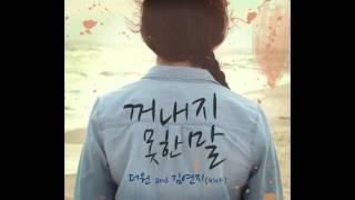 The One & Kim Yeon Ji - 꺼내지 못한 말 – (Single)