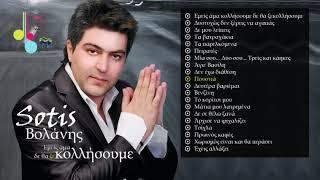 Sotis Volanis / Σώτης Βολάνης - Πουστιά (New 2018)