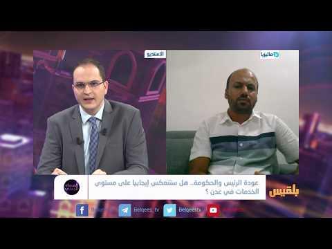 المساء اليمني |عودة الرئيس والحكومة.. هل ستنعكس ايجابيا على مستوى الخدمات في عدن؟ |تقديم:وجيه السمان
