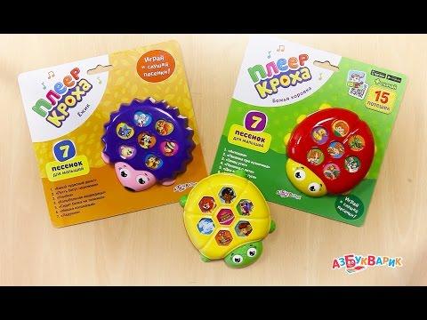 """""""Плеер Кроха"""" - музыкальные игрушки для малышей в форме забавных зверят от ИД """"Азбукварик"""""""