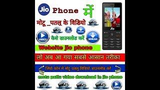 Jio Phone Mai Motu Patlu Video Download Kare Easy Website Mast