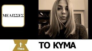 "MELISSES ""TO KYMA"" | Elena Fouda Cover"