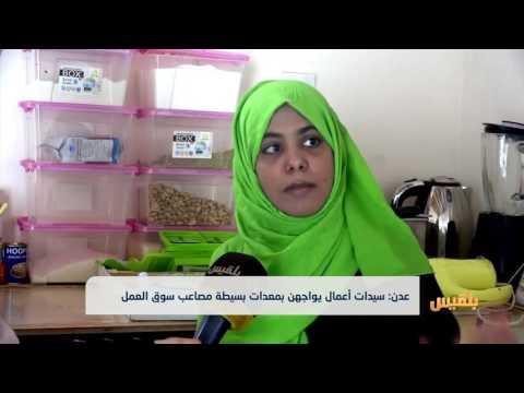 سيدات أعمال يواجهون بمعدات بسيطة مصاعب سوق العمل في عدن | تقرير: مروى السيد