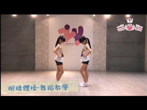 左左右右ZONY&YONY -《眼睛體操》Eye Gyms 舞蹈示範版 - (豐華唱片official 官方影片) - YouTube