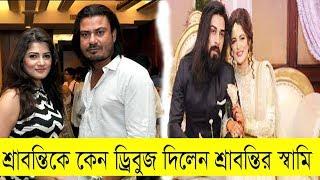 Know why again the house of Bangla Shravanti ? Actress  srabanti chatterjee Husband